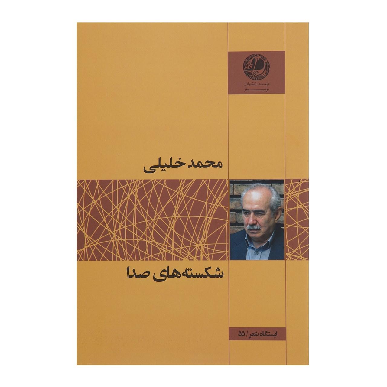 کتاب شکسته های صدا اثر محمد خلیلی