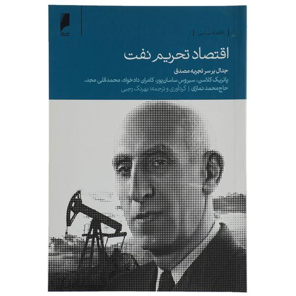 کتاب اقتصاد تحریم نفت اثر پاتریک کلاسن
