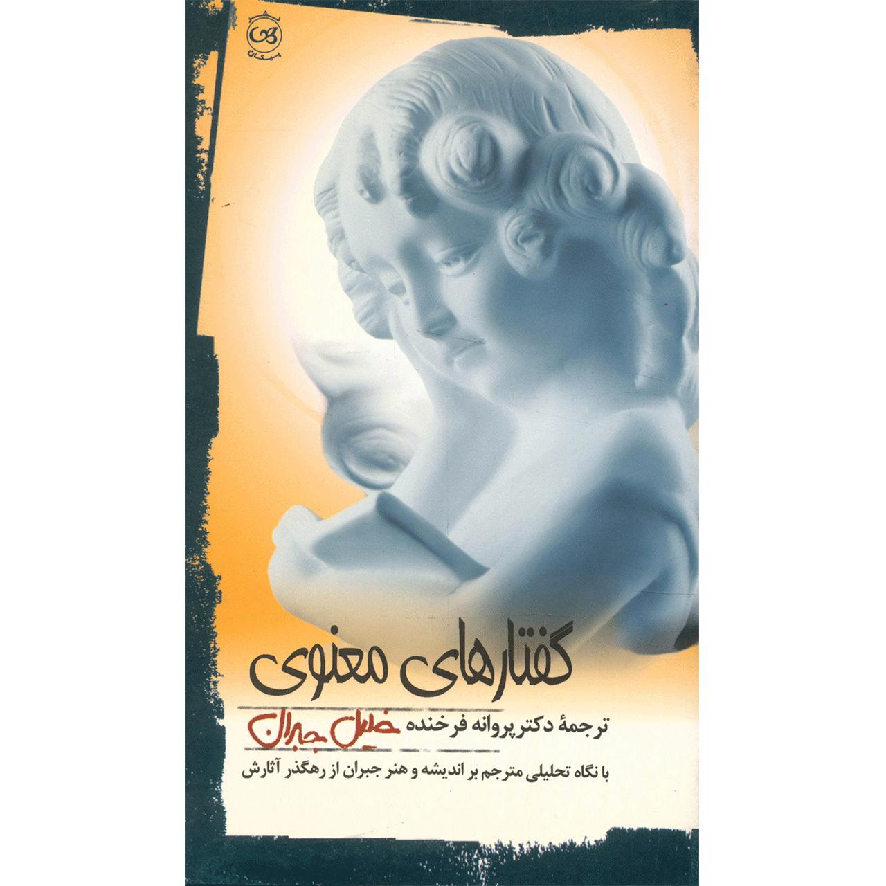 کتاب گفتارهای معنوی اثر خلیل جبران