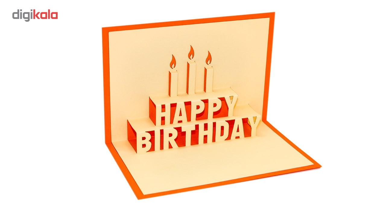 کارت تبریک تولد سه بعدی گروه هنری ارژنگ کد CR005d