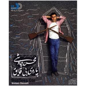 آلبوم موسیقی پاروی بی قایق - محسن چاووشی