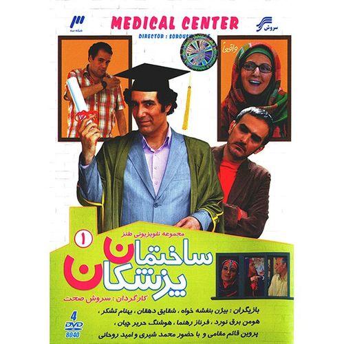 سریال تلویزیونی ساختمان پزشکان 1