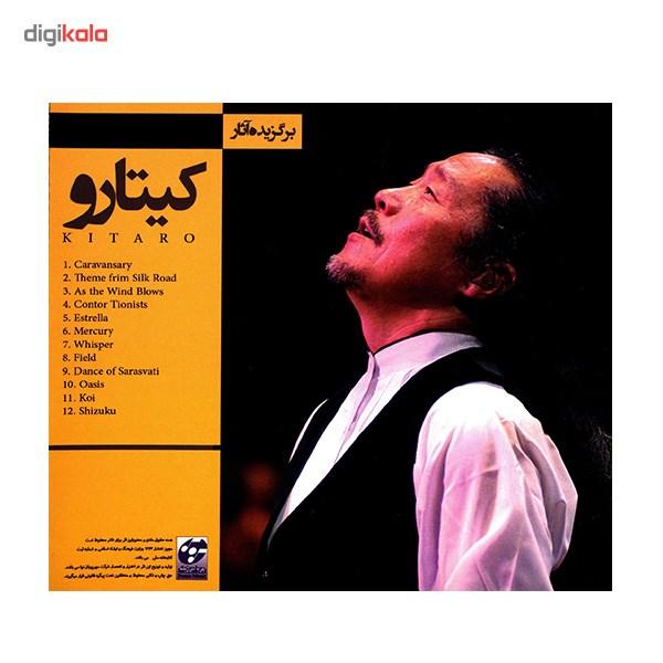 آلبوم موسیقی برگزیده آثار کیتارو