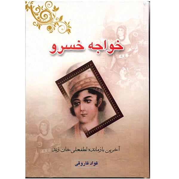 کتاب خواجه خسرو اثر فواد فاروقی