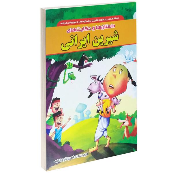 کتاب داستان ها و حکایت های شیرین ایرانی اثر امیر شرفخانی