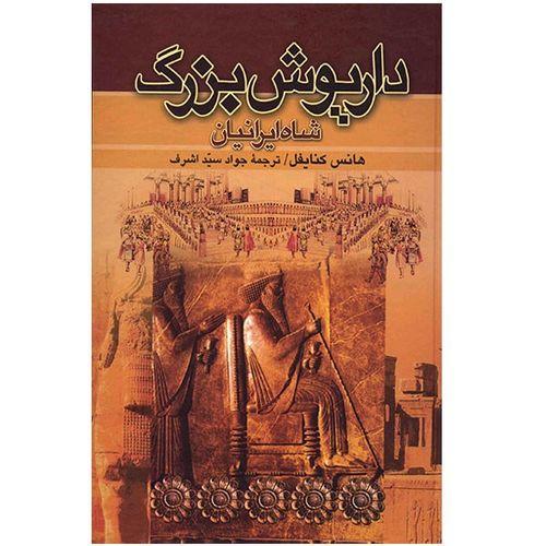 کتاب داریوش بزرگ شاه ایرانیان اثر هانس کنایفل