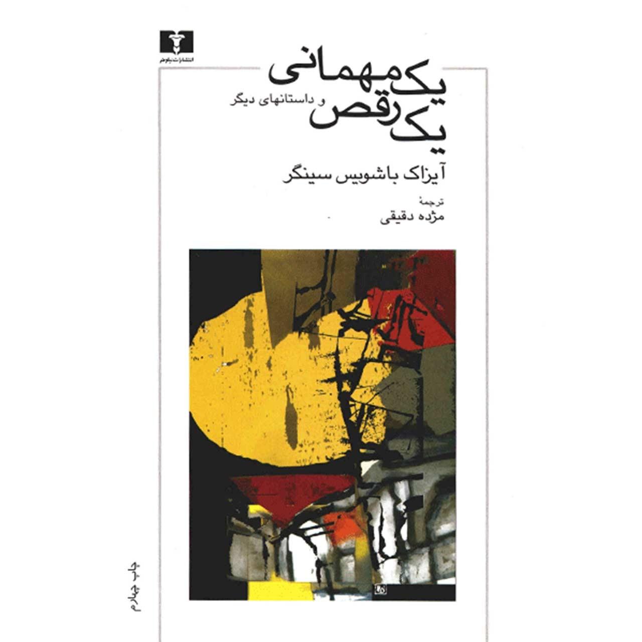 کتاب یک مهمانی یک رقص و داستانهای دیگر اثر آیزاک باشویس سینگر