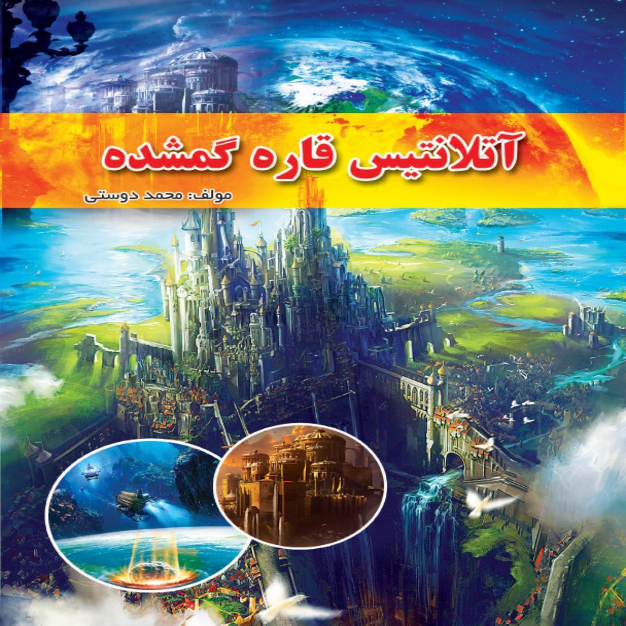 کتاب آتلانتیس قاره گمشده اثر محمد دوستی