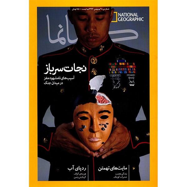 مجله گیتانما - بهمن 1393