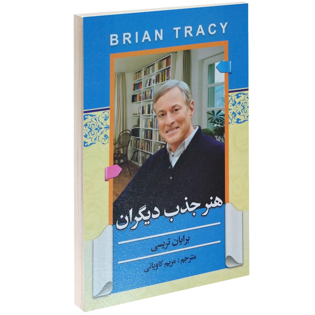 خرید                      کتاب هنر جذب دیگران اثر برایان تریسی