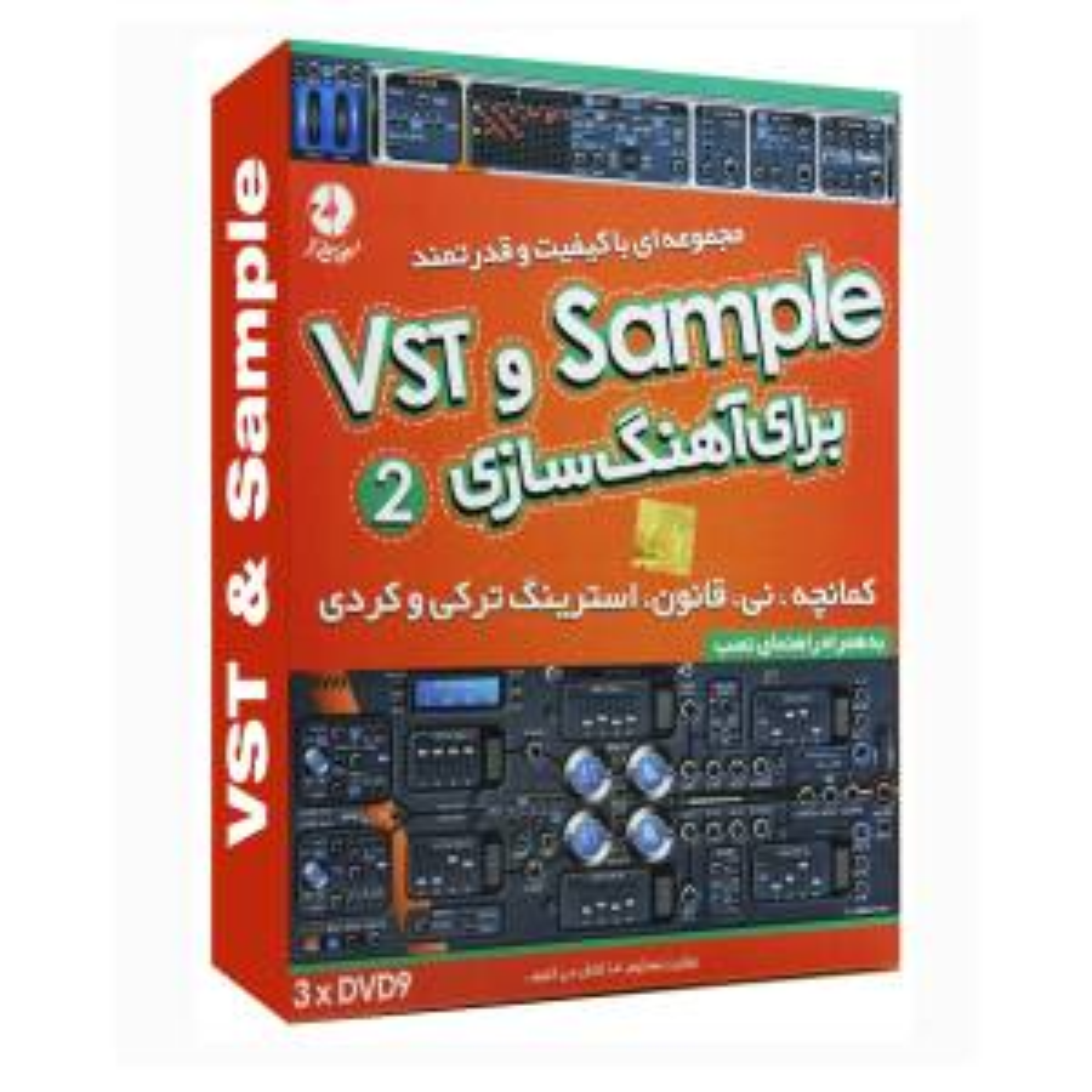 مجموعه نرم افزار VST و Sample برای موسیقی نسخه 2 نشر نوآوران
