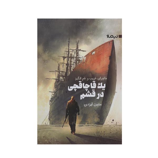 کتاب یک قاچاقچی در قشم اثر متین ایزدی