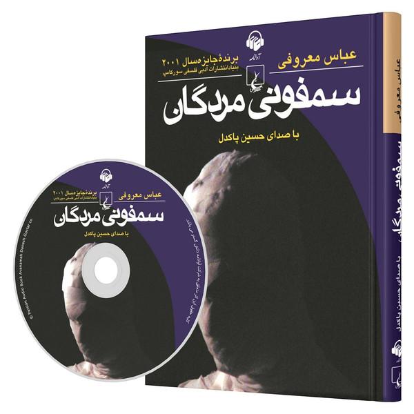 کتاب صوتی سمفونی مردگان اثر  عباس معروفی