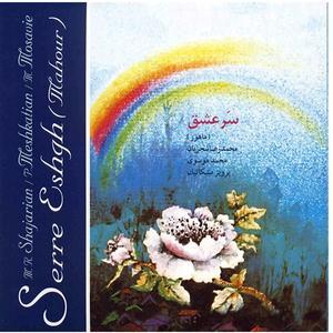 آلبوم موسیقی سر عشق - محمدرضا شجریان