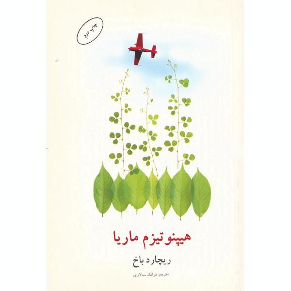 کتاب هیپنوتیزم ماریا اثر ریچارد باخ