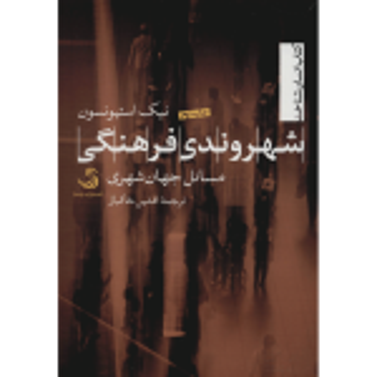 کتاب شهروندی فرهنگی مسائل جهان شهری اثر نیک استیونسون