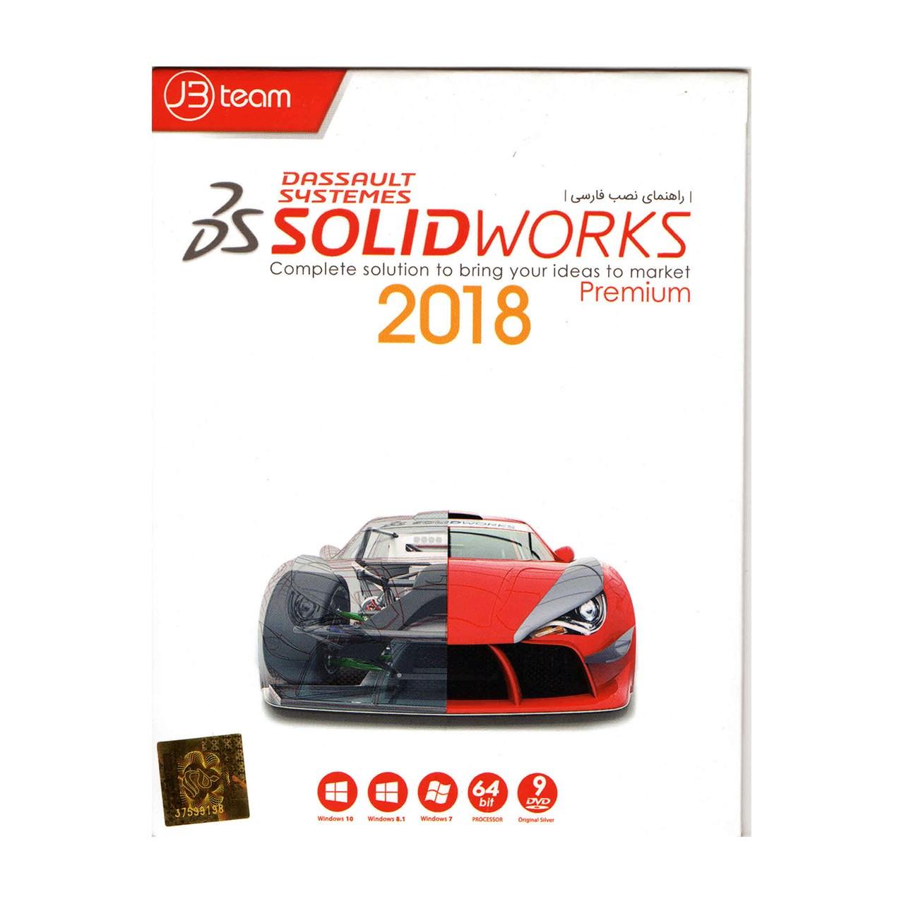 نرم افزار 2018 Solidworks نشر جی بی تیم