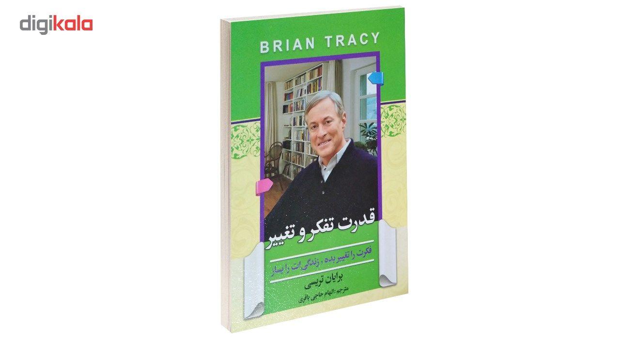 کتاب قدرت تفکر و تغییر اثر برایان تریسی main 1 1