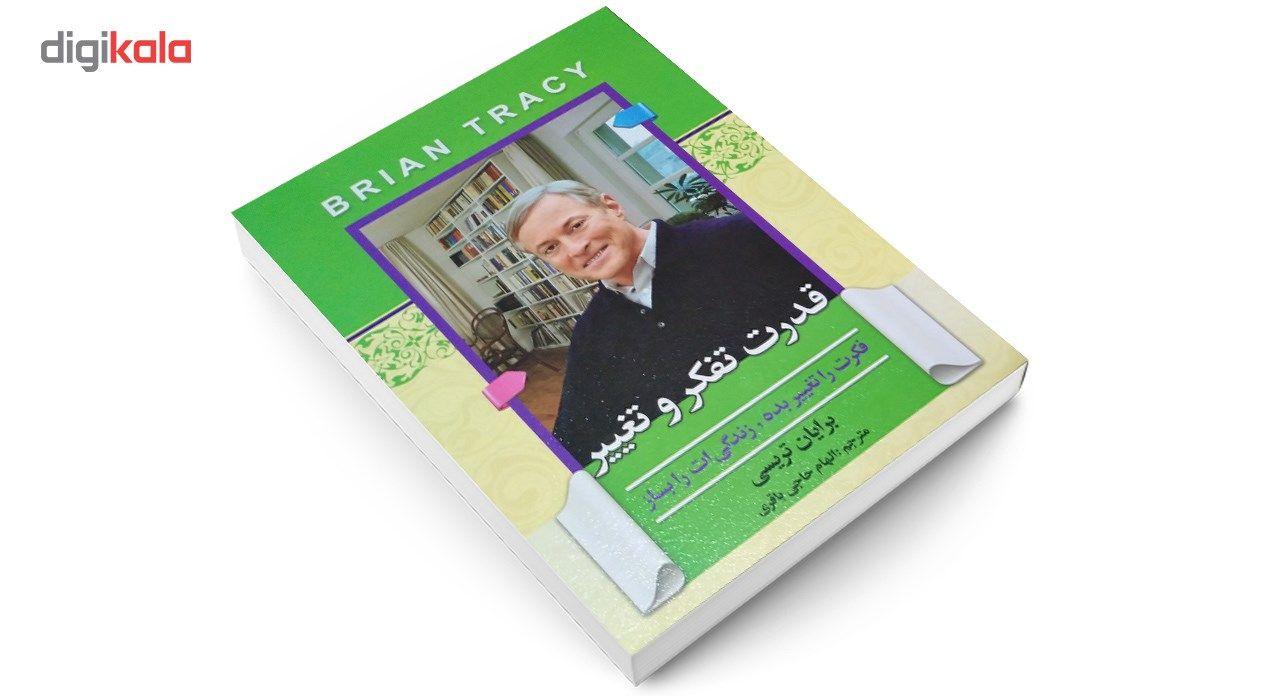 کتاب قدرت تفکر و تغییر اثر برایان تریسی main 1 3