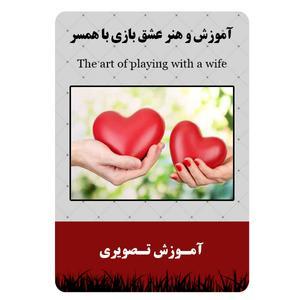 ویدئو آموزش و هنر عشق بازی با همسر نشر مبتکران