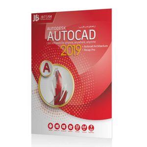 مجموعه نرم افزاری Autodesk Autocad 2019
