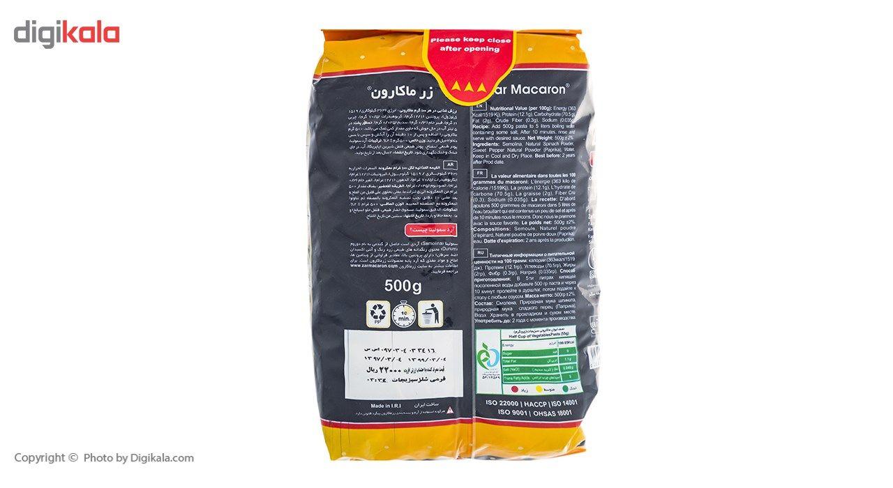 ماکارونی شلز سبزیجات زر ماکارون مقدار 500 گرم main 1 2