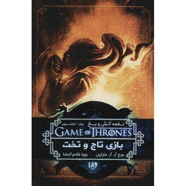 کتاب نغمه آتش و یخ (بازی تاج و تخت 3) اثر جرج آر. آر. مارتین - جلد اول