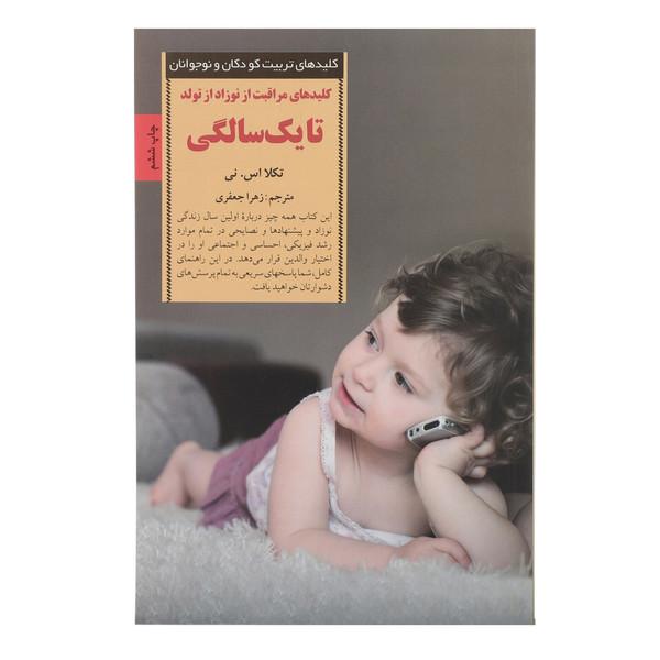 کتاب کلیدهای مراقبت از نوزاد از تولد تا یک سالگی اثر تکلا اس نی