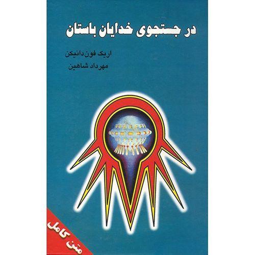 کتاب در جستجوی خدایان باستان اثر اریک فون دانیکن