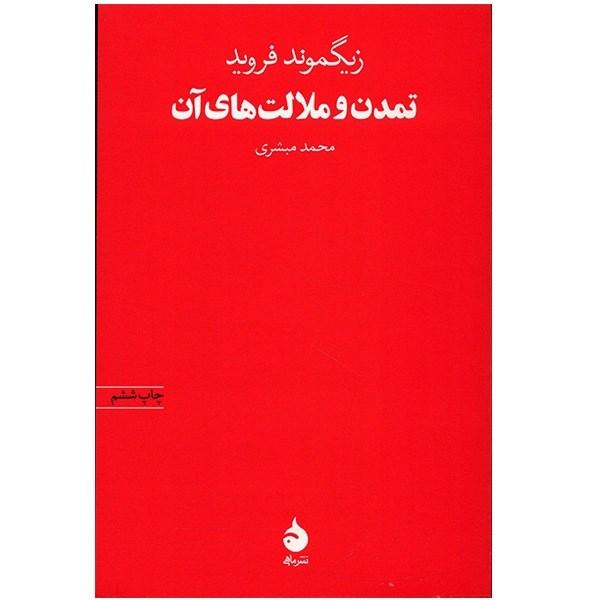 کتاب تمدن و ملالت های آن اثر زیگموند فروید