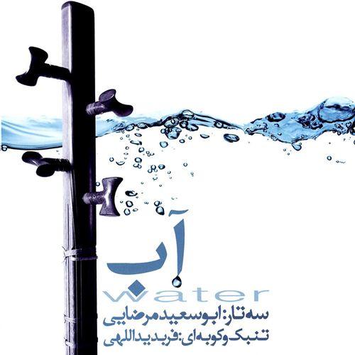 آلبوم موسیقی آب اثر ابوسعید مرضایی و  فربد یداللهی