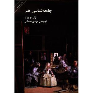 کتاب جامعه شناسی هنر اثر ژان دو وینیو