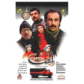 سریال تلویزیونی پایتخت 1 اثر سیروس مقدم