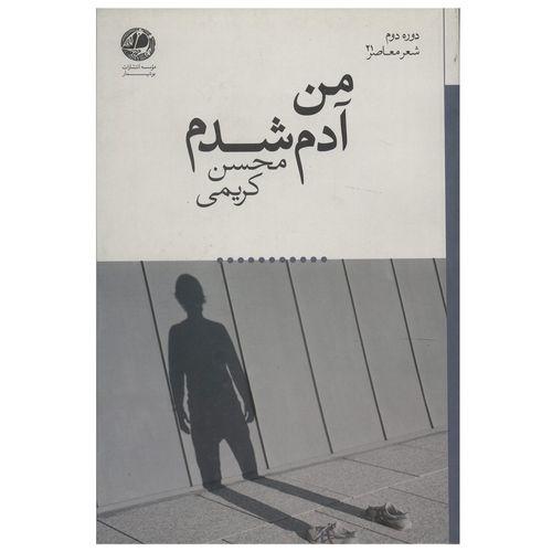 کتاب من آدم شدم اثر محسن کریمی