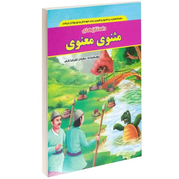 کتاب داستان های مثنوی معنوی اثر بهادر شرفخانی