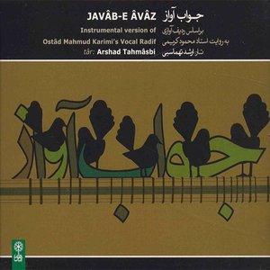 آلبوم موسیقی جواب آواز - محمود کریمی
