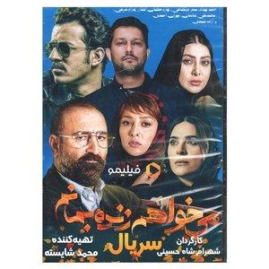 مجموعه کامل سریال می خواهم زنده بمانم اثر شهرام شاه حسینی