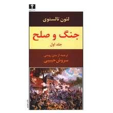 کتاب جنگ و صلح اثر لئون تالستوی - چهار جلدی