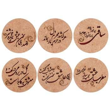 زیر لیوانی چوبی سکرو طرح اشعار حافظ کد 194013