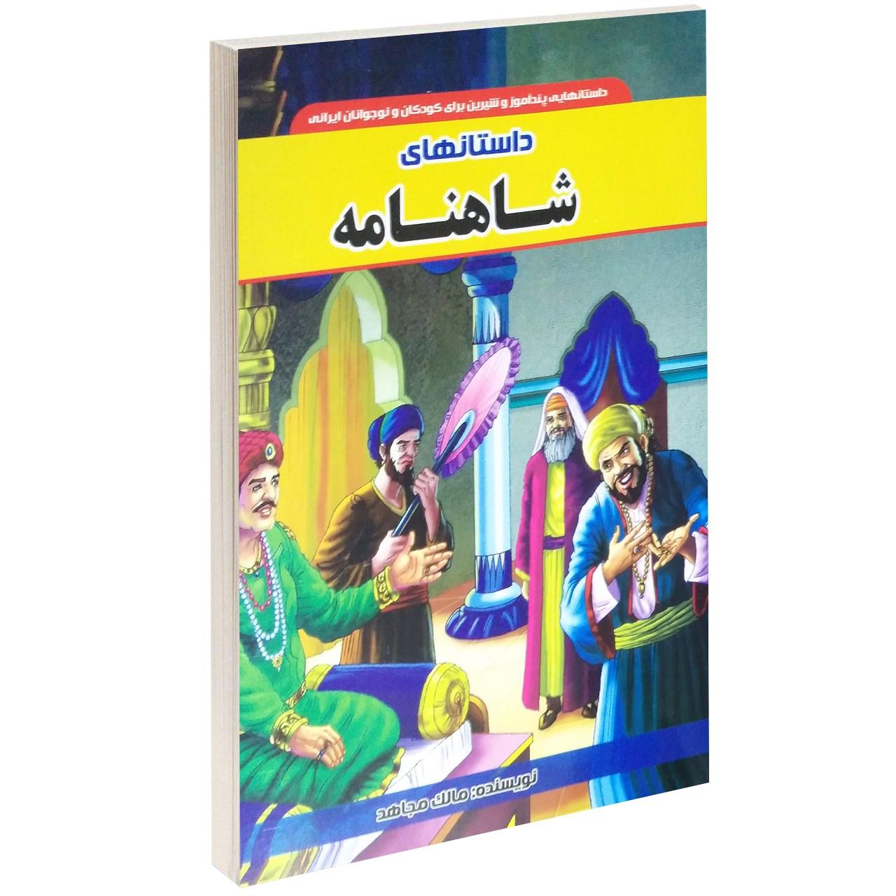کتاب داستان های شاهنامه اثر مالک مجاهد