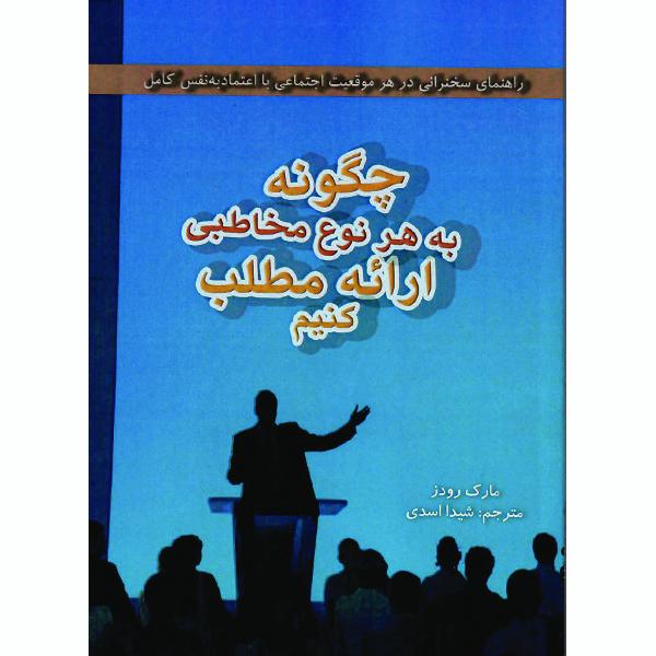کتاب چگونه به هر نوع مخاطبی ارائه مطلب کنیم اثر مارک رودز نشر راوشید