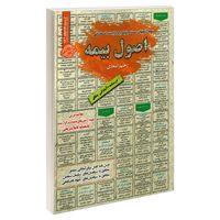 کتاب چاپی,کتاب چاپی انتشارات رویای سبز