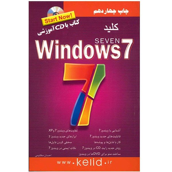 کتاب کلید ویندوز 7 اثر احسان مظلومی