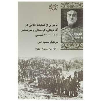 کتاب خاطراتی از عملیات نظامی در آذربایجان اثر سیروان خسروزاده