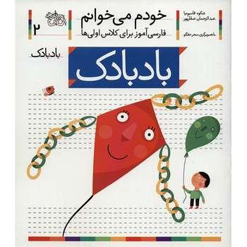 کتاب بادبادک اثر شکوه قاسم نیا