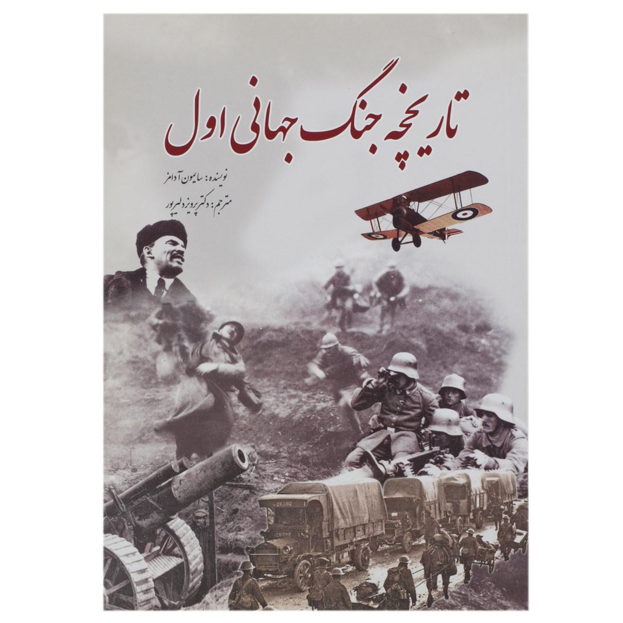 خرید                      کتاب تاریخچه جنگ جهانی اول اثر سایمون آدامز