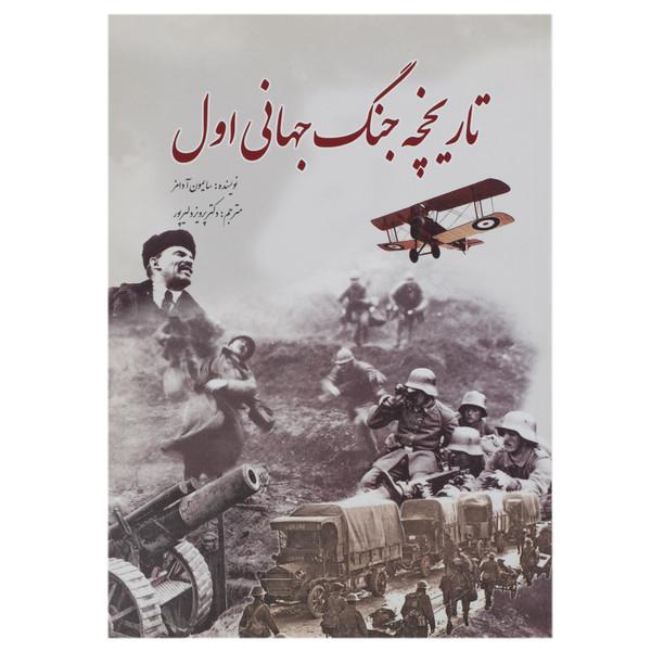 کتاب تاریخچه جنگ جهانی اول اثر سایمون آدامز