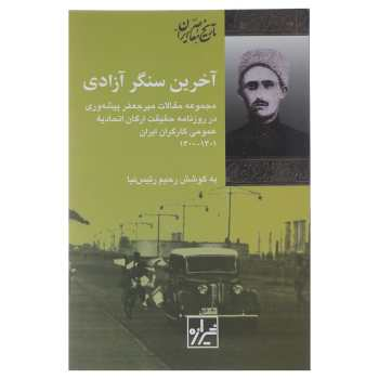 کتاب آخرین سنگر آزادی اثر رحیم رئیس نیا