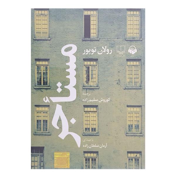 کتاب صوتی مستاجر اثر رولان توپور