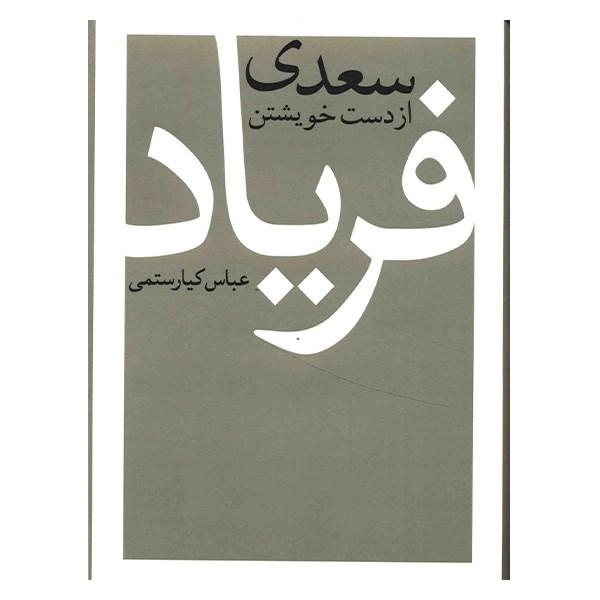 خرید                      کتاب سعدی از دست خویشتن فریاد اثر عباس کیارستمی